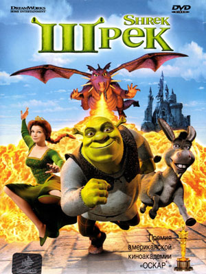 Шрек 2001 зеленый великан по имени шрек