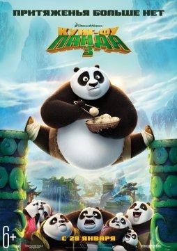 Секс кунг пу панда секс